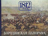 Н. Колосов,И. Николаева,Павел Володин 1812 год. Бородинская панорама