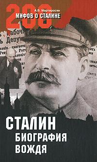 А. Б. Мартиросян Сталин. Биография вождя