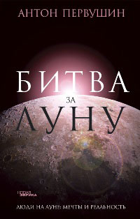 Антон Первушин. Битва за Луну