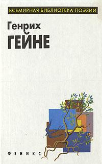Генрих Гейне Генрих Гейне. Избранное генрих боровик генрих боровик избранное в 2 томах комплект из 2 книг