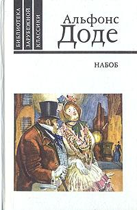 Альфонс Доде Набоб. Рассказы набоб