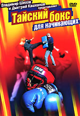 Тайский бокс для начинающих дмитрий щегрикович тайский бокс