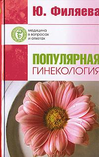 Популярная гинекология Книга кандидата медицинских наук...