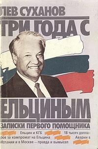 Лев Суханов Три года с Ельциным. Записки первого помощника а п суханов информация и прогресс