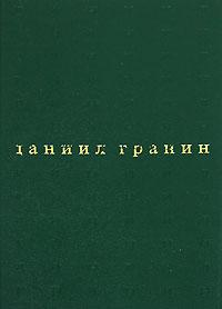 Даниил Гранин Даниил Гранин. Собрание сочинений в 5 томах. Том 1. Иду на грозу цена