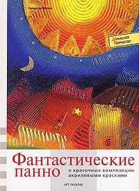 Фантастические панно и красочные композиции акриловыми красками. Доставка по России