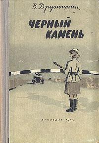В. Дружинин Черный камень
