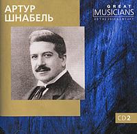 Артур Шнабель Артур Шнабель. CD 2 (mp3) дейв артур тони артур dave