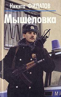Никита Филатов Мышеловка футболка чечня