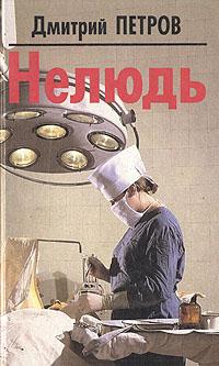 Фото - Дмитрий Петров Нелюдь шелег д нелюдь роман isbn 9785992218787