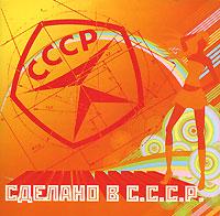 Сделано в СССР .