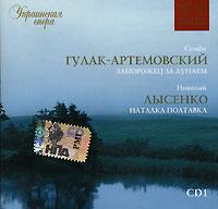Украинская опера. CD 1. Гулак-Артемовский / Лысенко (mp3) цена 2017