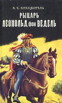 лучшая цена А. Е. Брахфогель Рыцарь Леопольд фон Ведель