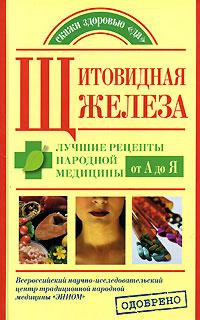 М. В. Кабков, Н. Д. Леванова Щитовидная железа. Лучшие рецепты народной медицины от А до Я