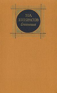 Николай Некрасов Н. А. Некрасов. Сочинения. В трех томах. Том 3
