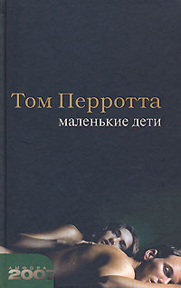 Том Перротта Маленькие дети