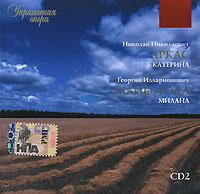 цена на Украинская опера. CD 2. Аркас / Майборода (mp3)