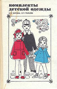 И. И. Колгина, О. П. Ульяшева Комплекты детской одежды комплекты детской одежды luvable friends подарочный набор одежды 5 предметов 07133