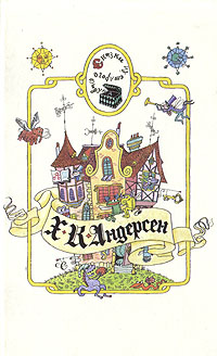 Х. К. Андерсен Сказки из старого сундука ева рейман сказочная детские сказки