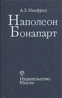 А.З. Манфред Наполеон Бонапарт