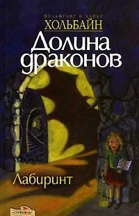 Вольфганг и Хайке Хольбайн Долина Драконов. Книга 2. Лабиринт