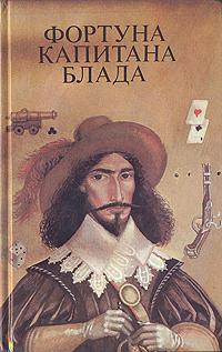 Рафаэль Сабатини Фортуна капитана Блада