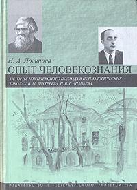 Н. А. Логинова Опыт человекознания