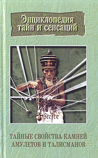 Н. Н. Бельский Тайные свойства камней, амулетов и талисманов