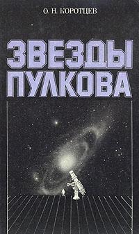 О. Н. Коротцев Звезды Пулкова