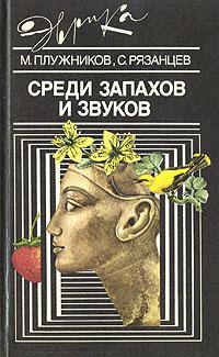 М. Плужников, С. Рязанцев Среди запахов и звуков