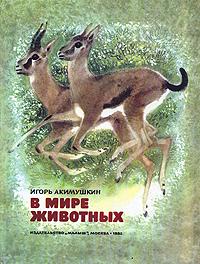 Игорь Акимушкин В мире животных