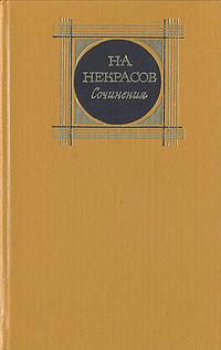 Н. А. Некрасов Н. А. Некрасов. Сочинения. В трех томах. Том 2