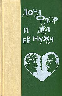 Жоржи Амаду Дона Флор и два ее мужа