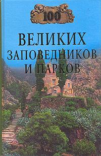 Юдина Н. А.. 100 великих заповедников и парков | Юдина Н. А.