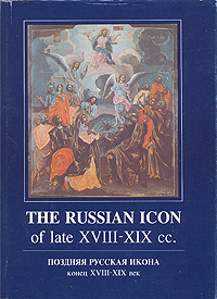 The Russian Icon of late XVIII - XIX cc. / Поздняя русская икона конец XVIII - XIX век