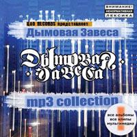 Дымовая Завеса MP3 Collection. Дымовая завеса (mp3) катушка индуктивности jantzen cross coil 12 awg 2 mm 3 9 mh 0 42 ohm