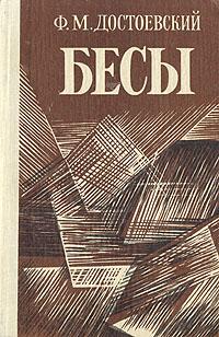 Ф. М. Достоевский Бесы н ю тяпугина романы ф м достоевского 1860 х годов преступление и наказание и идиот
