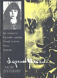 Марина Цветаева Мой Пушкин в брюсов мой пушкин