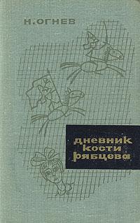 Н. Огнев Дневник Кости Рябцева
