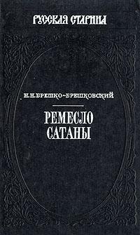 Н. Н. Брешко-Брешковский Ремесло сатаны цена и фото