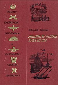 Николай Тихонов Ленинградские рассказы