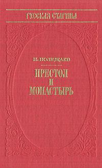 цены на П. Полежаев Престол и монастырь  в интернет-магазинах