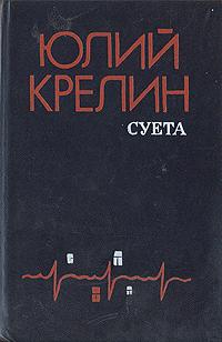 Юлий Крелин Суета