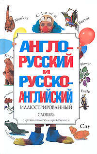 Англо-русский и русско-английский иллюстрированный словарь детский иллюстрированный англо русский словарь с героями disney