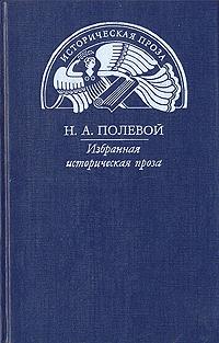 Н. А. Полевой Н. А. Полевой. Избранная историческая проза николай полевой клятва при гробе господнем