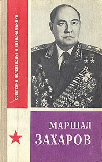 Б. Грязнов Маршал Захаров
