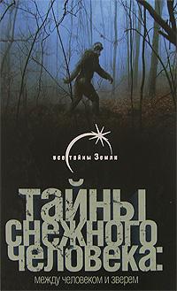 В. Б. Сапунов Тайны снежного человека. Между человеком и зверем