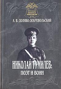 А. В. Доливо-Добровольский Николай Гумилев: поэт и воин