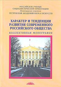 Характер и тенденции развития современного российского общества