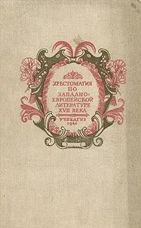 Хрестоматия по западно-европейской литературе XVII века